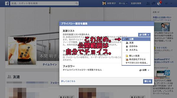 facebookで友達を非表示にする方法。