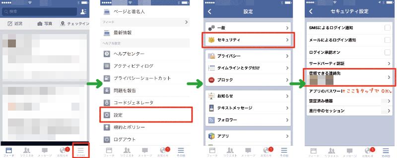 Facebookの乗っ取り対策メールアドレス非表示