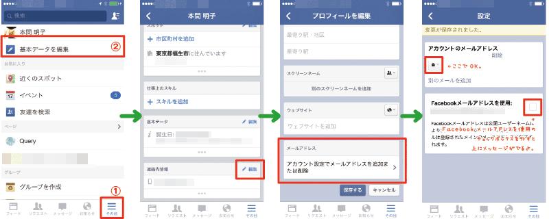 Facebookの乗っ取り対策 信頼している友達設定方法