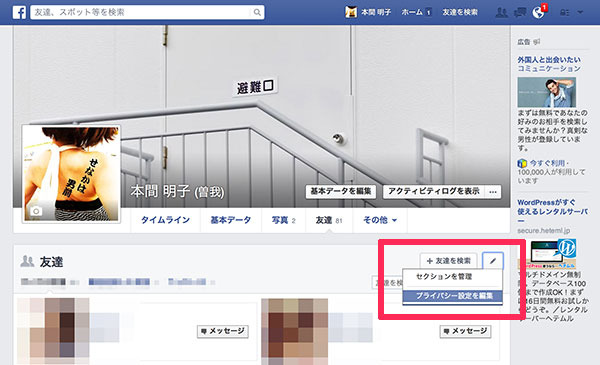 Facebookの友達を非表示にする方法