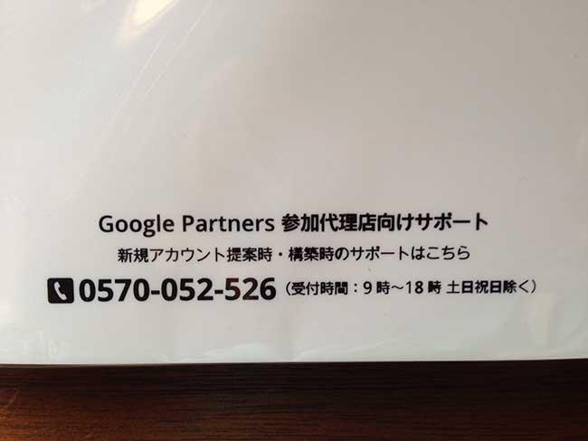 google特製ノート代理店向けサポート電話番号の画像