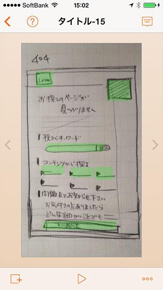 popのリンクを設置した部分が緑色に表示された状態の画面