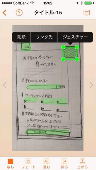 popのリンク設置のメニューが表示されている画面